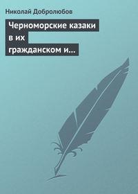 - Черноморские казаки в их гражданском и военном быту… Уральцы… Сочинение Иоасафа Железнова