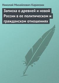 - Записка о древней и новой России в ее политическом и гражданском отношениях