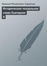 - Историческое похвальное слово Екатерине II