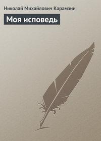 Карамзин, Николай  - Моя исповедь