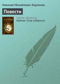 Карамзин, Николай  - Повести