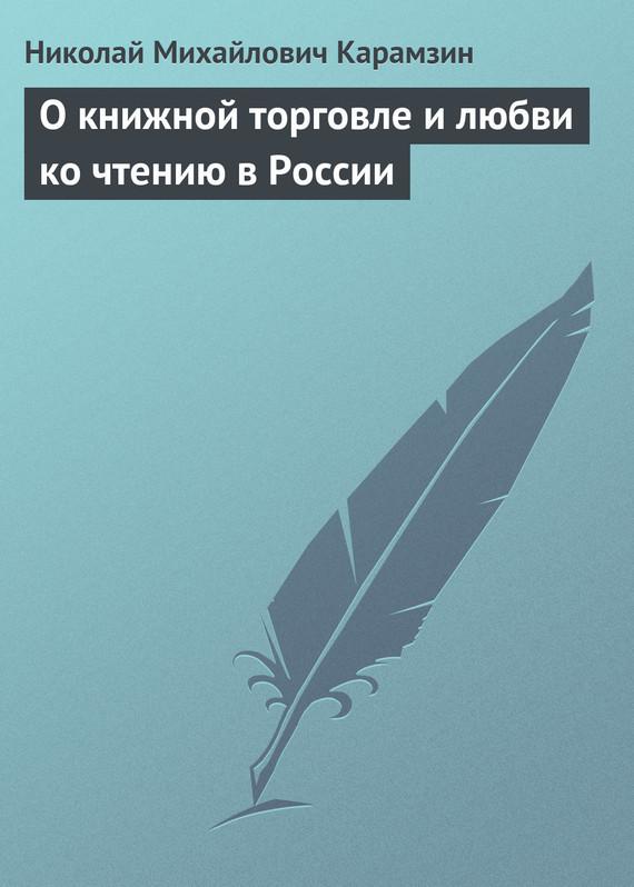 Николай Карамзин О книжной торговле и любви ко чтению в России