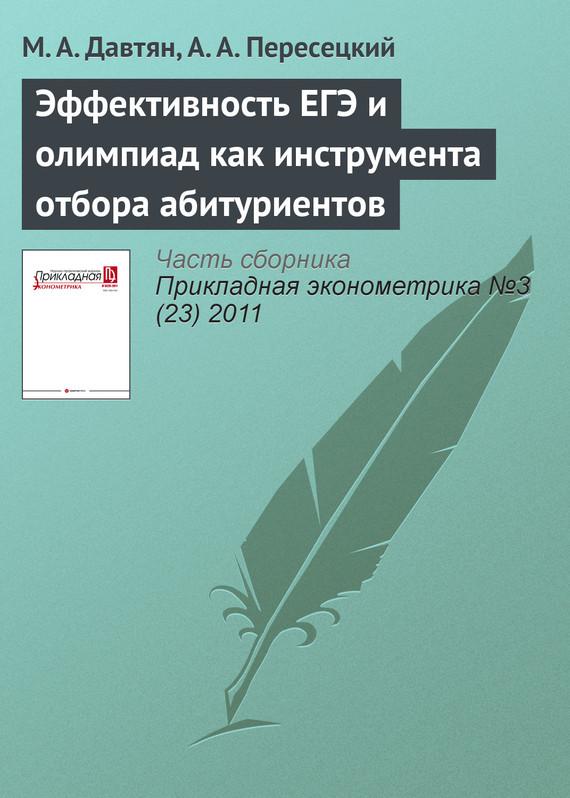 Обложка книги Эффективность ЕГЭ и олимпиад как инструмента отбора абитуриентов, автор Давтян, М. А.