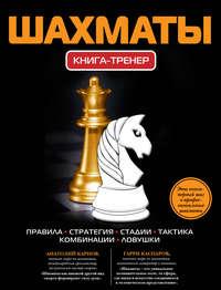 - Шахматы. Книга-тренер