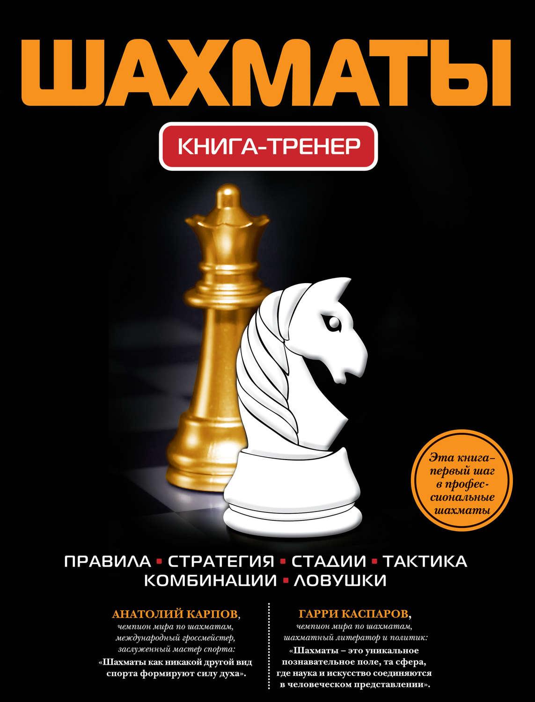 Скачать электронные книги по шахматам бесплатно