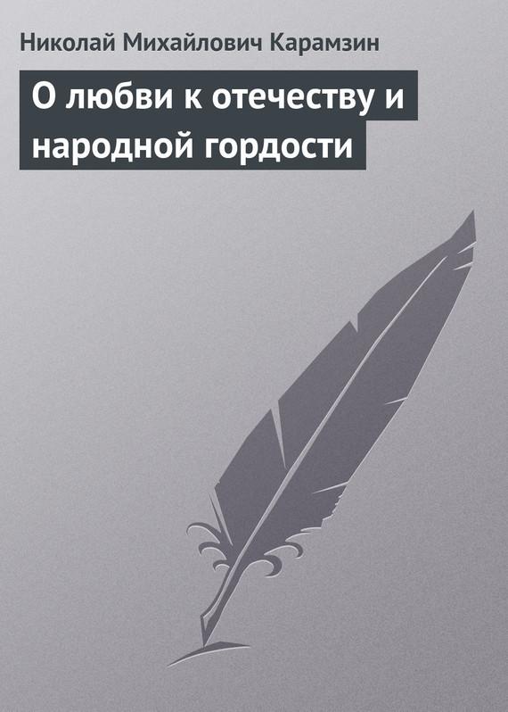 занимательное описание в книге Николай Михайлович Карамзин