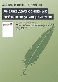 Варшавский, А. Е.  - Анализ двух основных рейтингов университетов