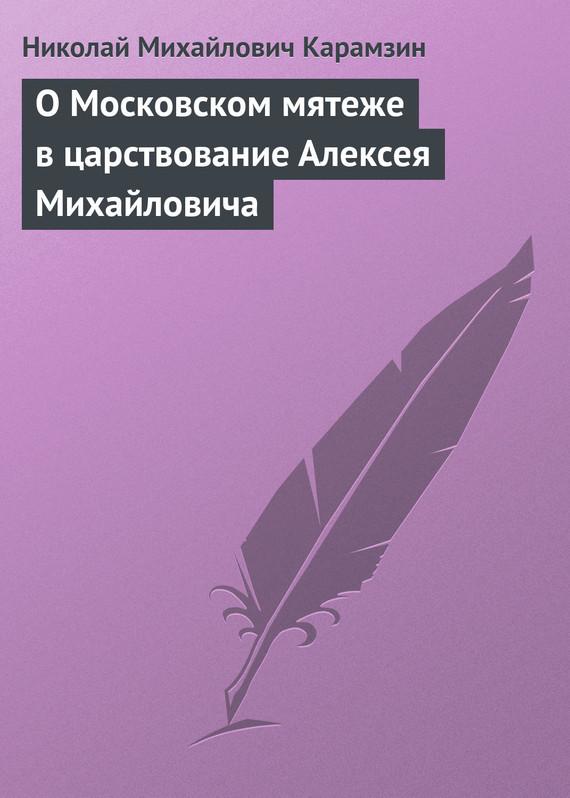 О Московском мятеже в царствование Алексея Михайловича
