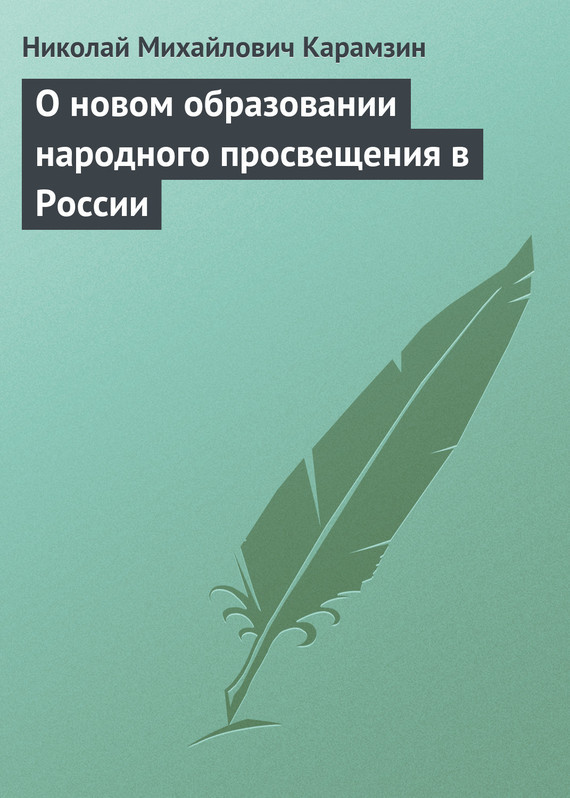 Николай Карамзин О новом образовании народного просвещения в России тарифный план