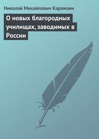 - О новых благородных училищах, заводимых в России