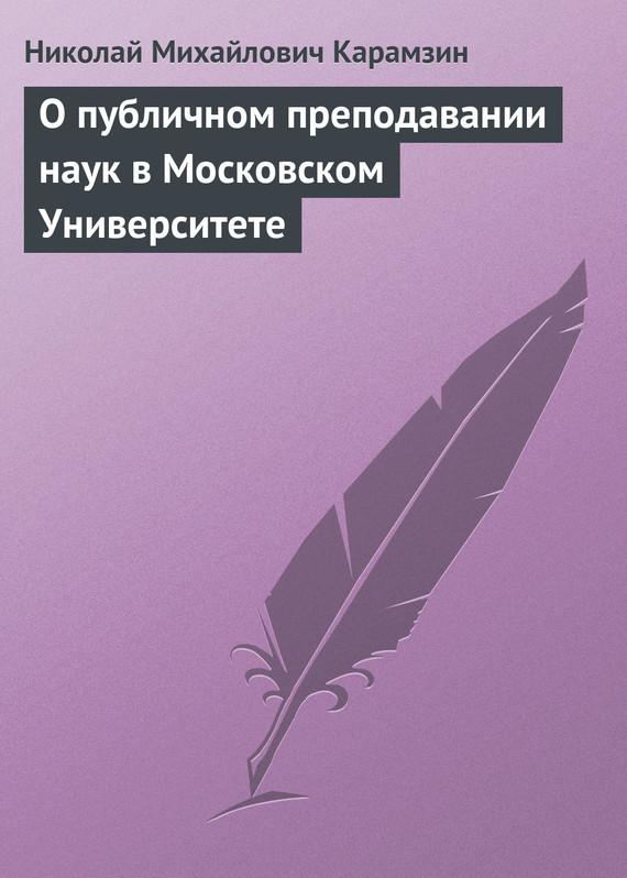 бесплатно О публичном преподавании наук в Московском Университете Скачать Николай Карамзин