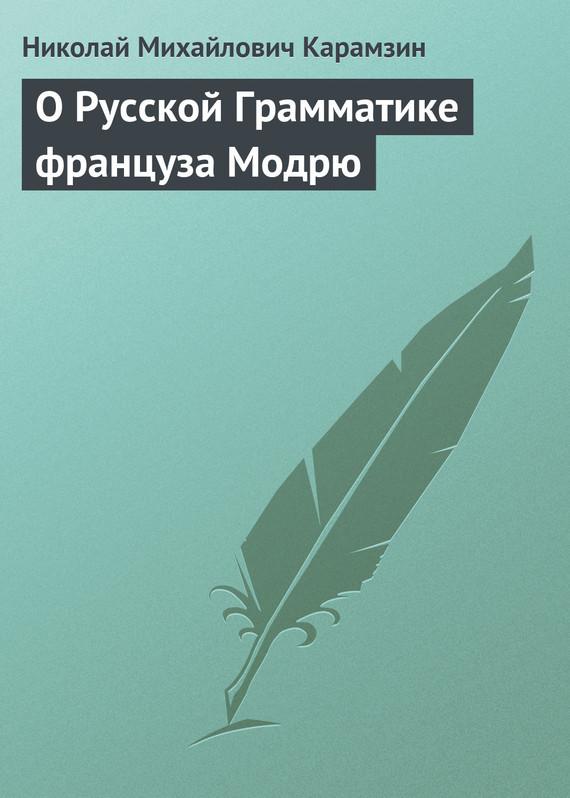 интригующее повествование в книге Николай Михайлович Карамзин