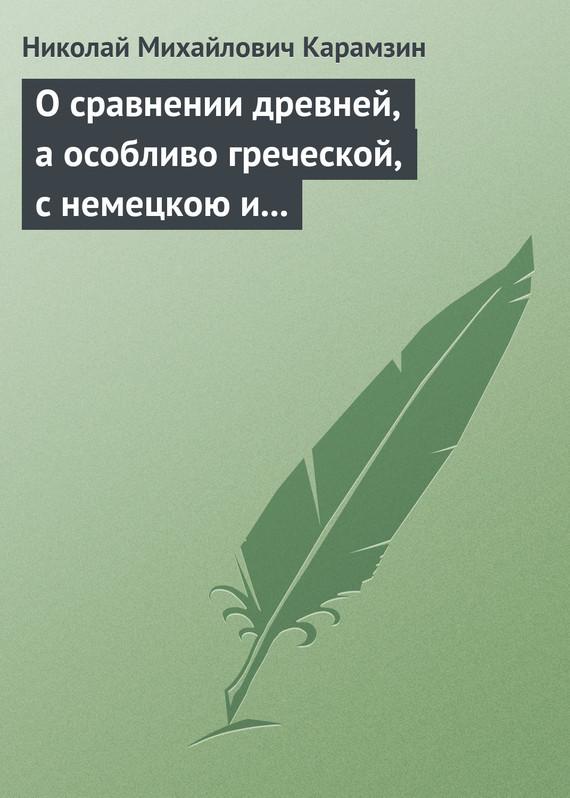 Скачать О сравнении древней, а особливо греческой, с немецкою и новейшею литературою бесплатно Николай Карамзин