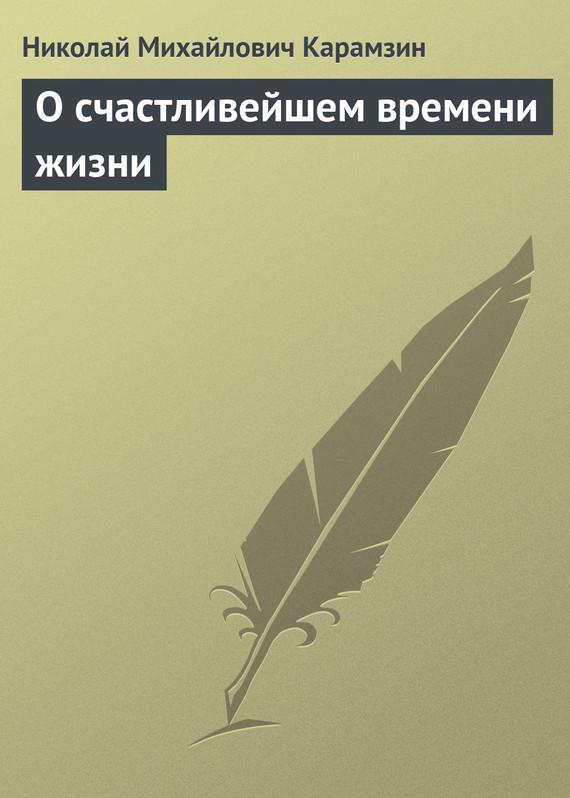 бесплатно О счастливейшем времени жизни Скачать Николай Карамзин