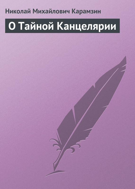 напряженная интрига в книге Николай Михайлович Карамзин