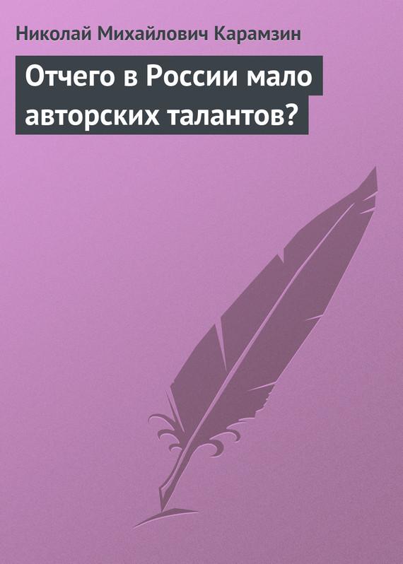 Отчего в России мало авторских талантов?