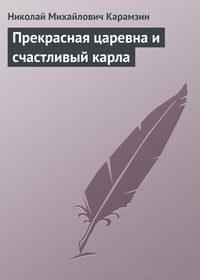 Карамзин, Николай  - Прекрасная царевна и счастливый карла