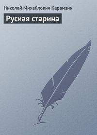 Карамзин, Николай  - Руская старина