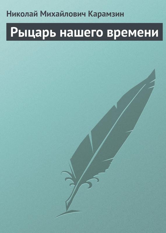 Обложка книги Рыцарь нашего времени, автор Карамзин, Николай