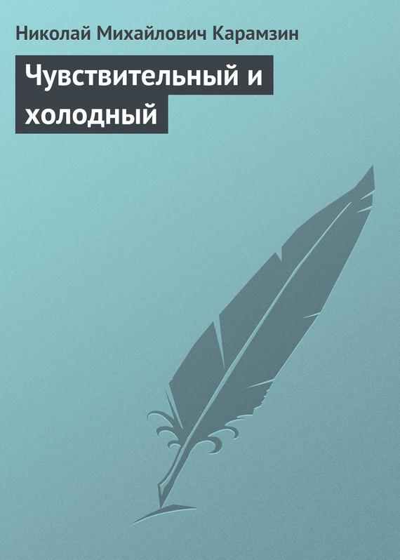 Обложка книги Чувствительный и холодный, автор Карамзин, Николай