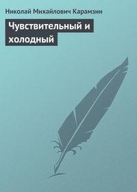 Карамзин, Николай  - Чувствительный и холодный