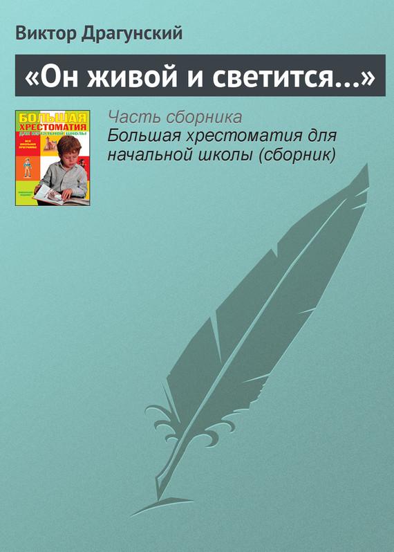 Виктор Драгунский «Он живой и светится…» евгений валерьевич лалетин мальчишки нашего двора