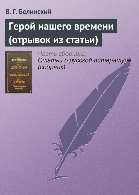 Герой нашего времени (отрывок из статьи) LitRes.ru 0.000