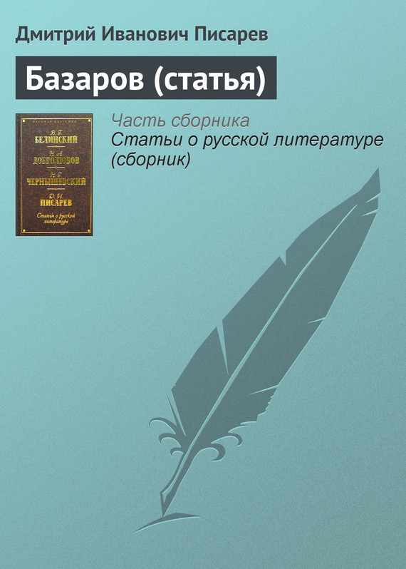 Базаров (статья)