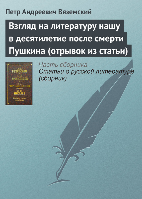 Взгляд на литературу нашу в десятилетие после смерти Пушкина (отрывок из статьи) LitRes.ru 0.000