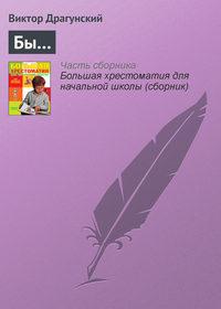 Драгунский, Виктор  - Бы…