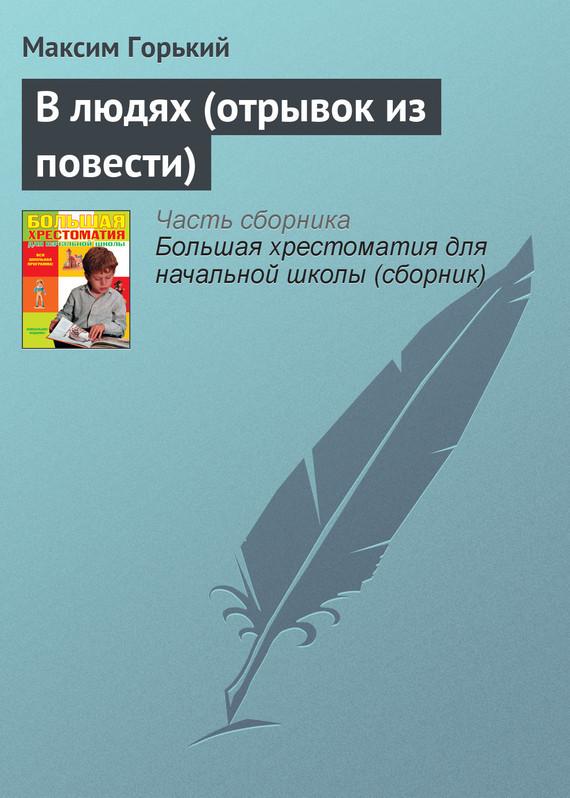 Максим Горький В людях (отрывок из повести) максим горький песня