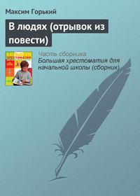 Горький, Максим  - В людях (отрывок из повести)