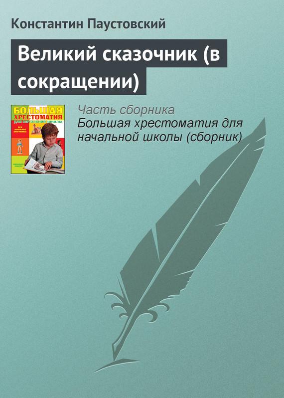 Константин Паустовский Великий сказочник (в сокращении) вечерние платья в старом осколе
