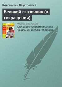 Паустовский, Константин  - Великий сказочник (в сокращении)