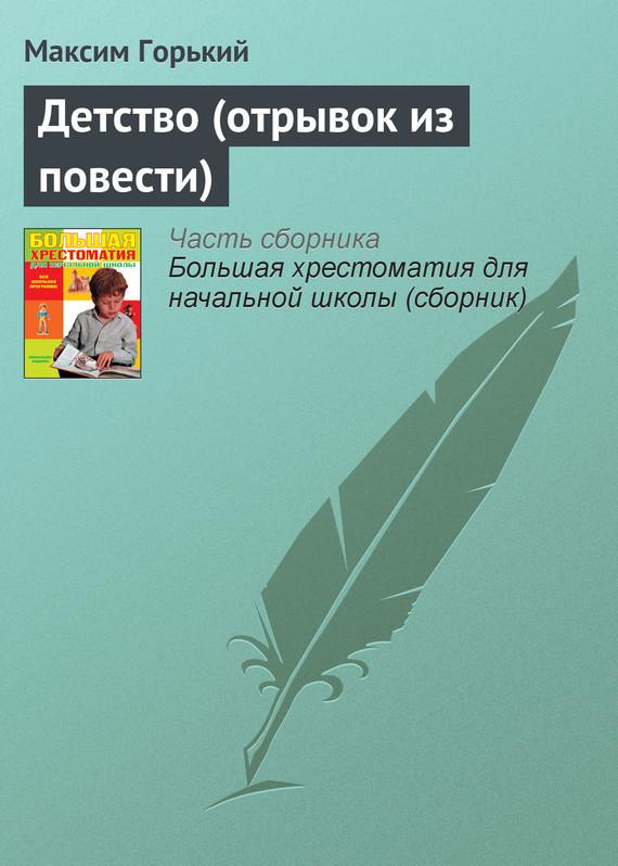 Детство (отрывок из повести)