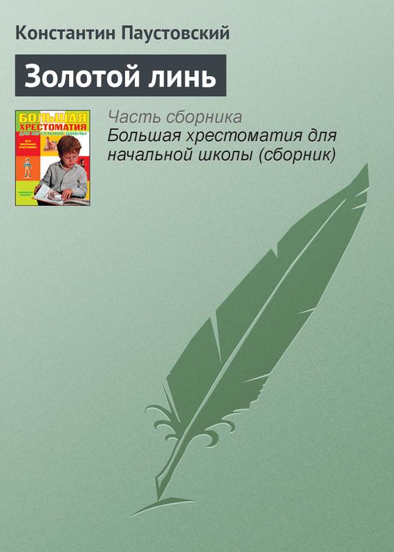 Золотой линь ( Константин Паустовский  )