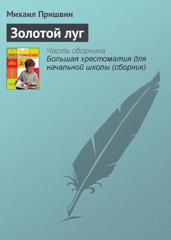 Достойное начало книги 07/03/19/07031995.bin.dir/07031995.cover.jpg обложка