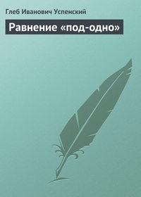 Успенский, Глеб  - Равнение «под-одно»
