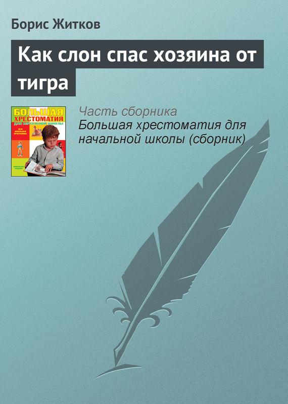 Борис Житков бесплатно