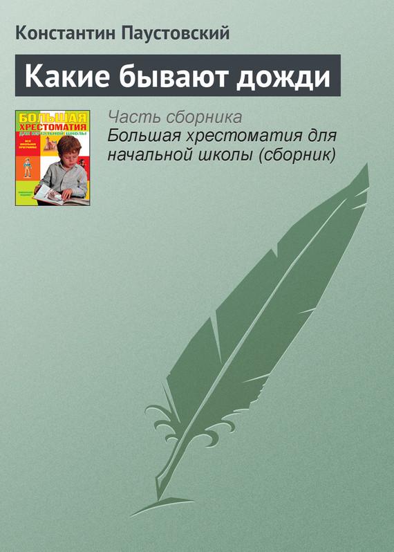 Обложка книги Какие бывают дожди, автор Паустовский, Константин