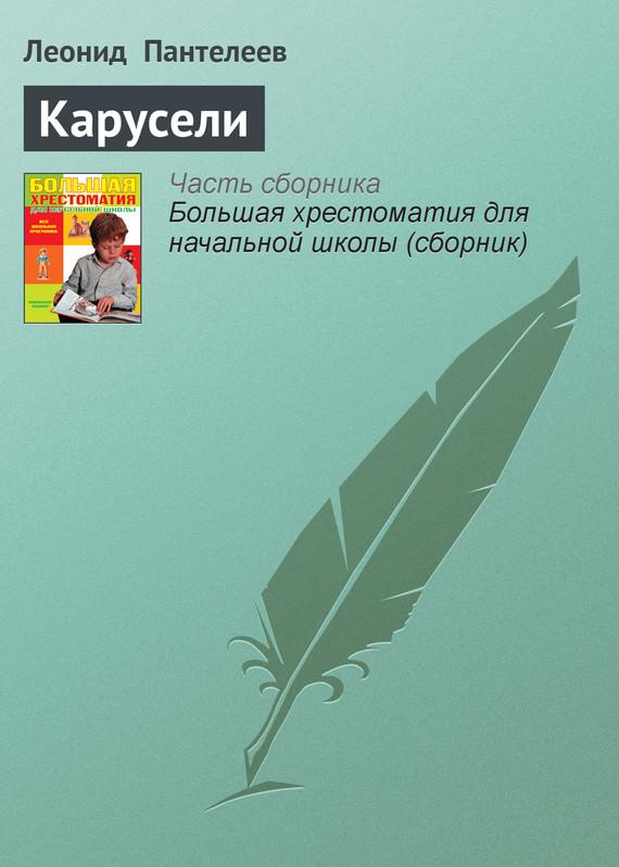 занимательное описание в книге Леонид Пантелеев