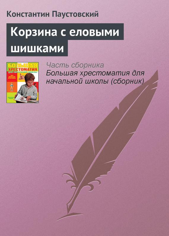 палитры с прядями К. Г. Паустовский Корзина с еловыми шишками