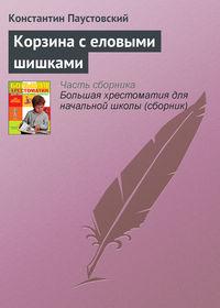 Паустовский, Константин  - Корзина с еловыми шишками