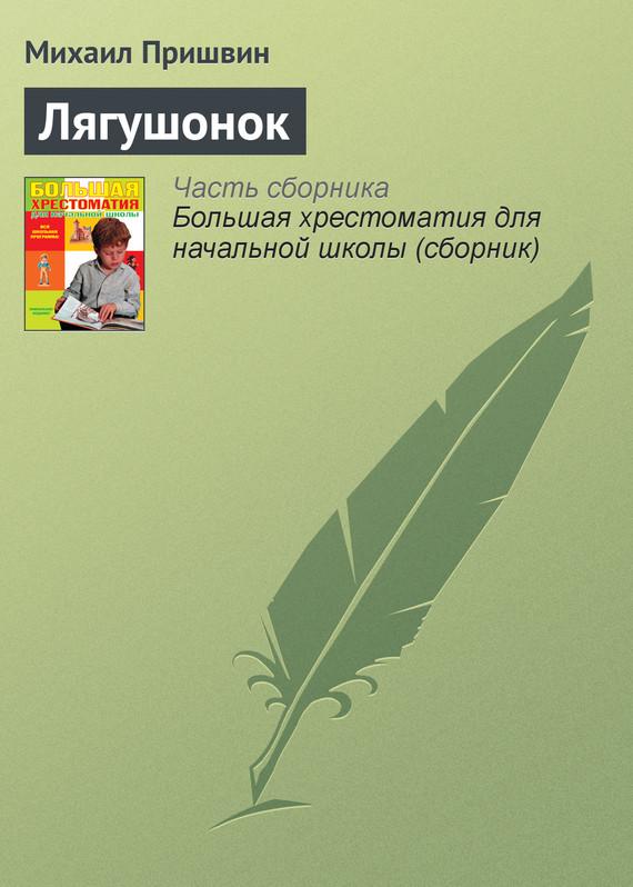 М. М. Пришвин Лягушонок