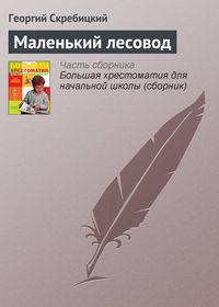 Георгий Скребицкий - Маленький лесовод