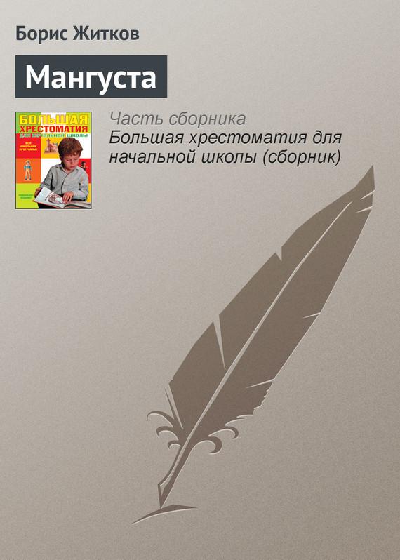 доступная книга Борис Житков легко скачать