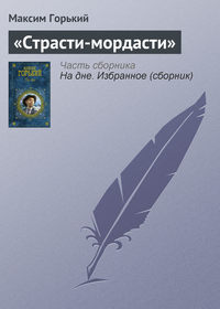 Горький, Максим  - «Страсти-мордасти»