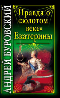 Буровский, Андрей  - Правда о «золотом веке» Екатерины