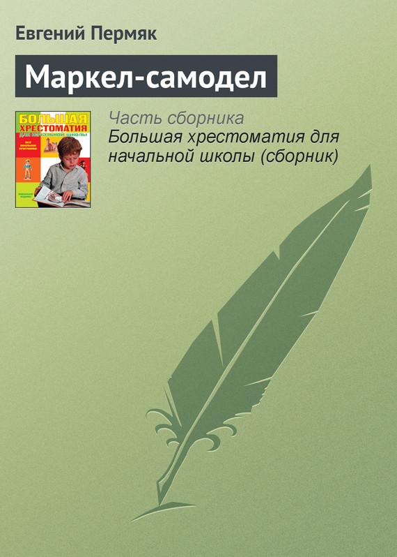 Евгений Пермяк - Маркел-самодел