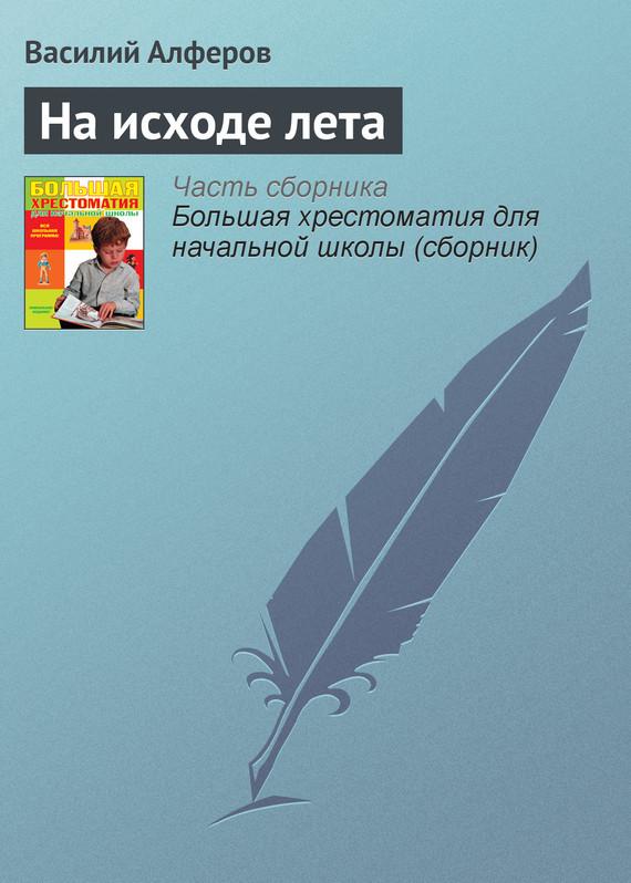 Василий Алферов На исходе лета василий алферов на исходе лета